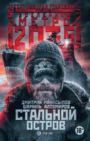 Метро 2035: Стальной остров - Дмитрий Манасыпов и др.